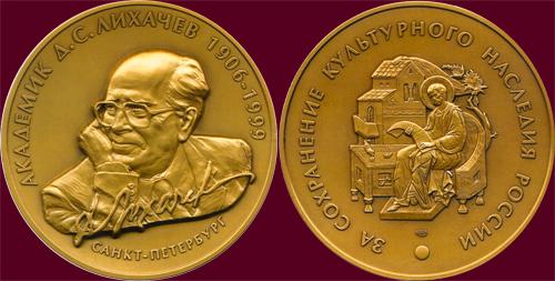 medal_lihachev